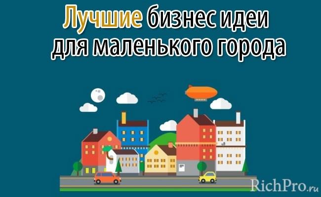 Бизнес идеи для маленького города - список топовых идеи малого бизнеса