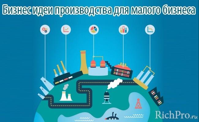 бизнес идеи производство товаров и услуг