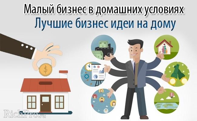 Бизнес идеи в домашних условиях - бизнес на дому