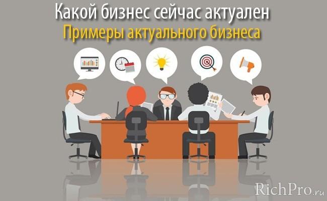 как начать свой бизнес - каким бизнесом заняться