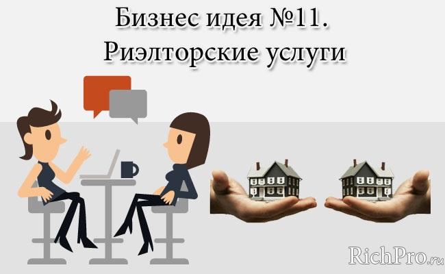 Бизнес с нуля идеи услуги планы уроков по бизнесу