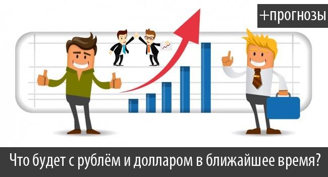 Прогнозы по рублю на ближайшее время