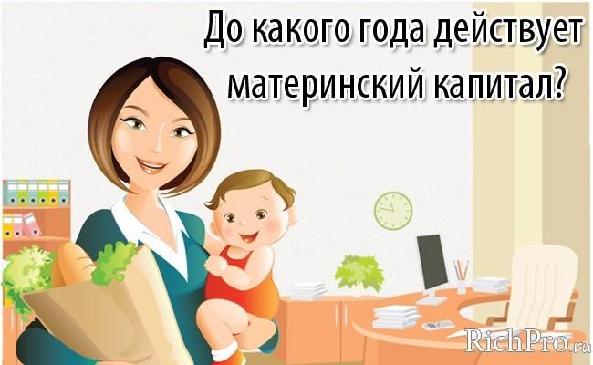 до какого года действует материнский капитал