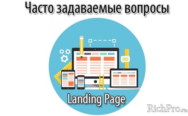 faq по созданию, разработке и продвижению лендинг пейдж