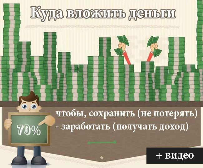 В какой бизнес вложить деньги и получать прибыль?