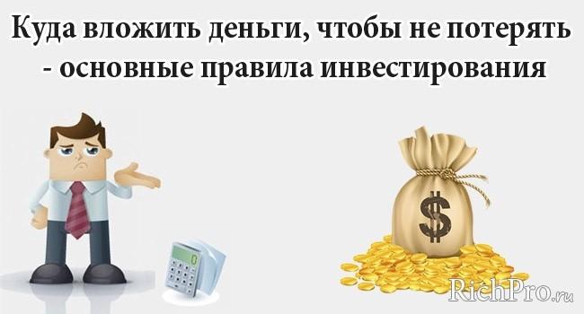 куда вложить деньги чтобы не потерять советы экспертов