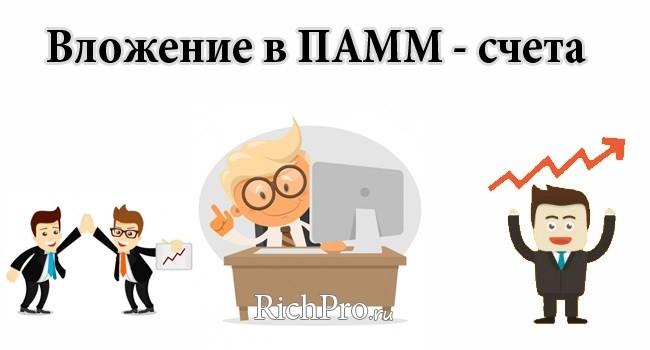 куда вложить деньги в России