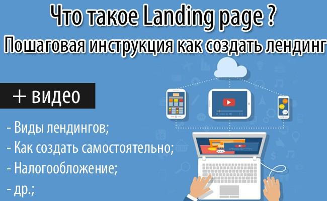 Что такое лендинг пейдж (или landing page) - это посадочная страница
