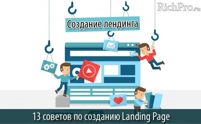 Создание landing page - советы и правила
