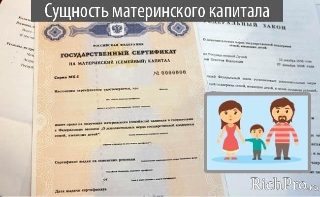 Оформления и выдачи сертификатов на материнский капитал мытищи