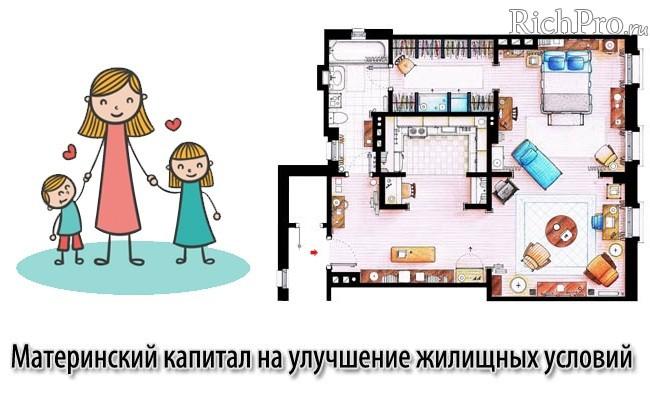 Материнский капитал на улучшение жилищных условий - способы
