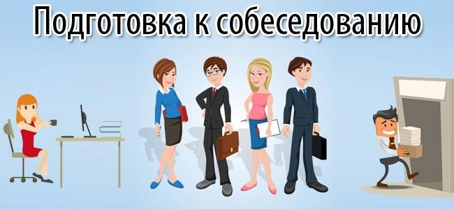 Подготовка к собеседованию при приеме на работу - вопросы и ответы - пример