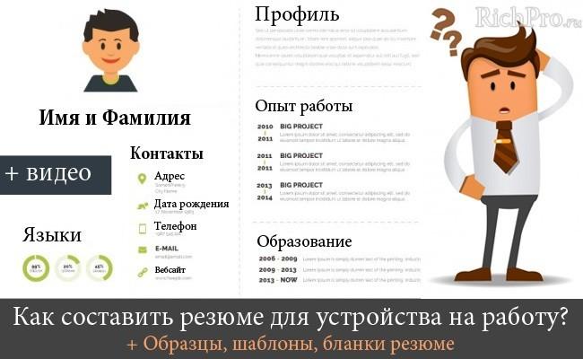 Образец Резюме Работника Культуры - фото 6