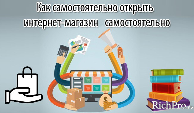 открытие интернет-магазина с нуля пошаговая инструкция