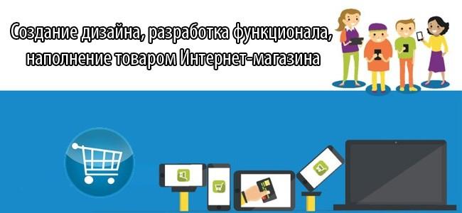 дизайн интернет-магазина и функционал