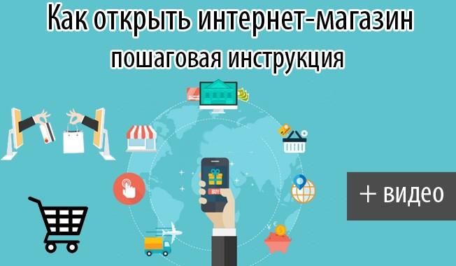 Как открыть интернет-магазин: пошаговая инструкция