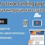 Лендинг пейдж (Landing page)— что это такое и как создать его бесплатно— лучшие конструкторы лэндингов + примеры и шаблоны продающих посадочных страниц