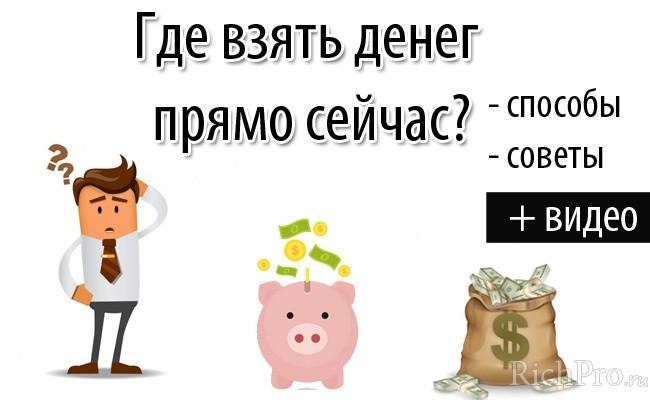 где взять денег прямо сейчас - советы и способы