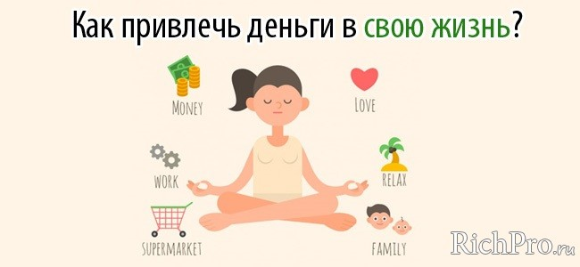 как привлечь удачу и деньги в свою жизнь в домашних условиях