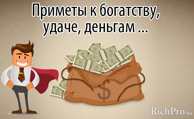 Заговоры и приметы на привлечение денег заговоры чтобы денег в долг дали