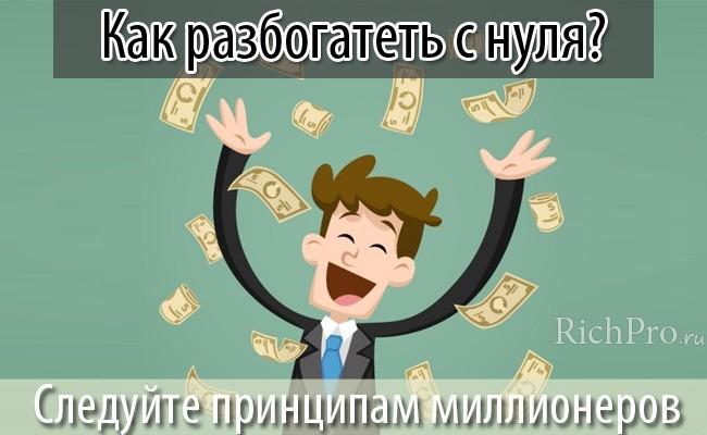как разбогатеть с нуля в России