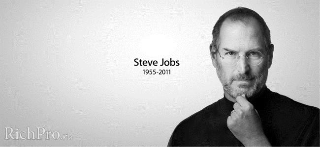 как разбогател Стив Джобс