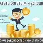 Как стать богатым и успешным? Как разбогатеть с нуля в России— 7 принципов + 15 полезных советов для тех, кто хочет обрести финансовую независимость