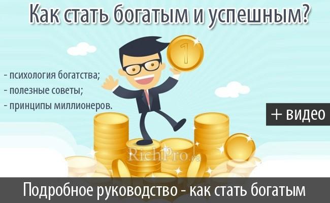 как стать богатым и успешным - руководство
