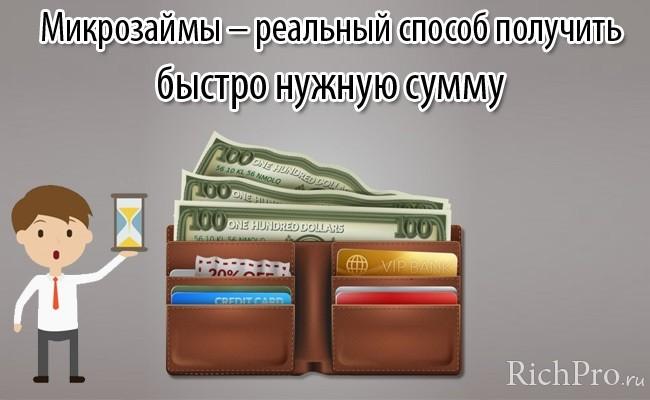Микрозайм как способ взять деньги в долг срочно