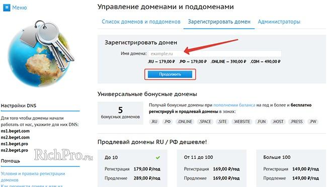 как создать свой сайт без регистрации ип
