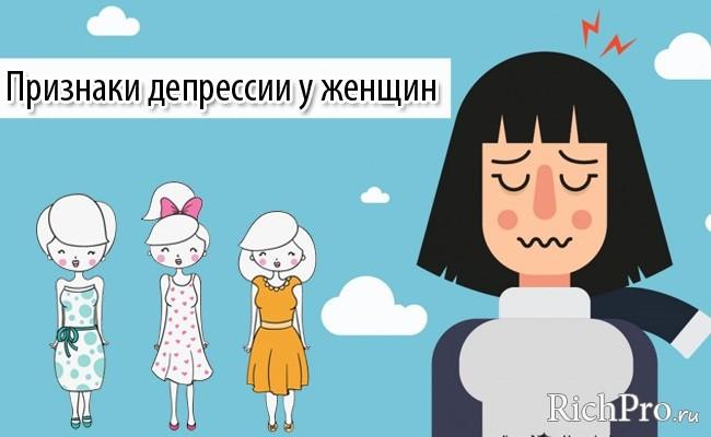 депрессия симптомы у женщин как выйти советы врачей