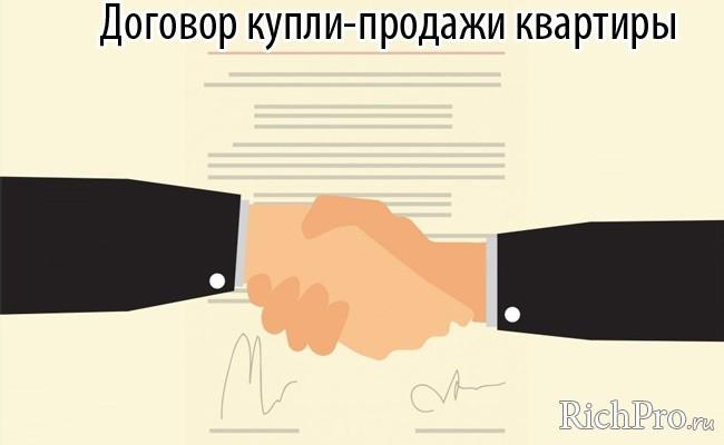 Договор купли продажи квартиры - образец (скачать)
