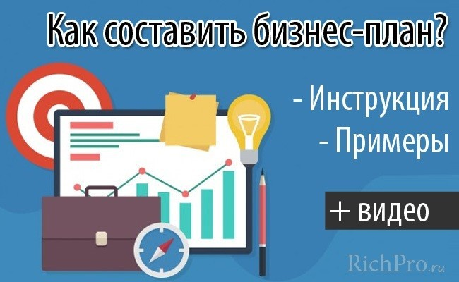 Краткий бизнес план центра бизнес идея 2011 году