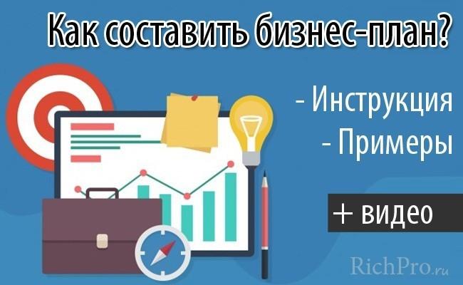 бизнес-план центра сертификации образец с расчетами img-1