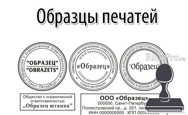 примеры образцы печатей