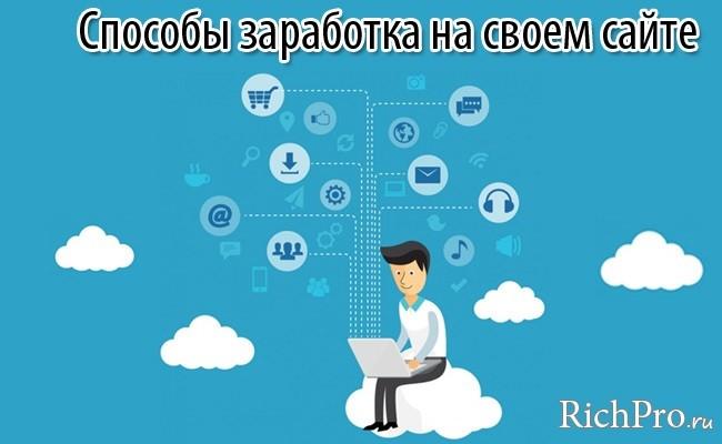 Заработок на сайте - способ как заработать деньги в интернете