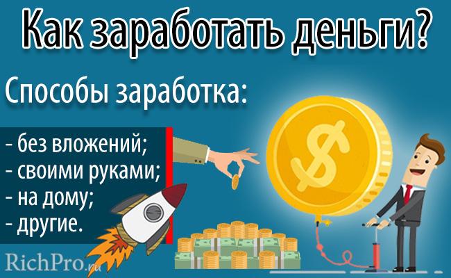 Как заработать деньги - чем заняться чтобы заработать денег на жизнь
