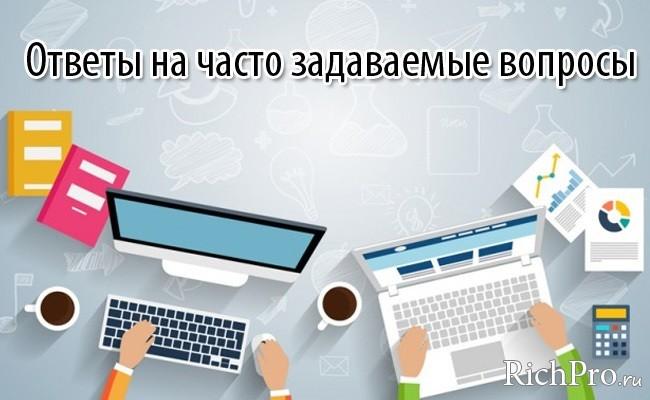 Ответы от РичПро.ру на часто задаваемые вопросы