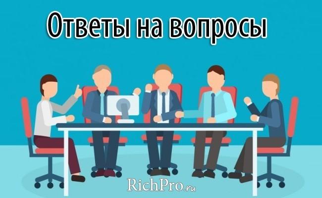 Ответы на часто задаваемые вопросы RichPro.ru