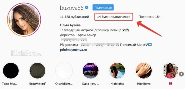 Пример аккаунта соцсети instagram