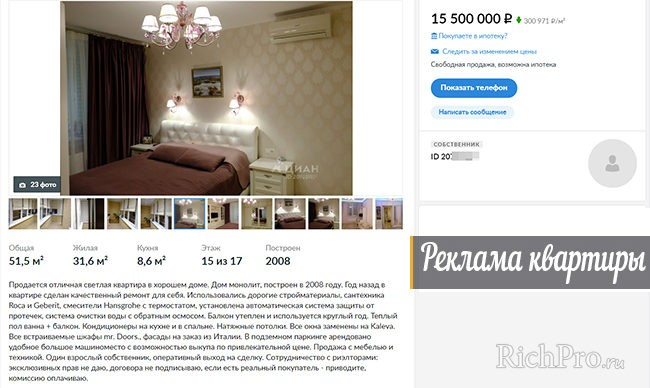 Пример объявления о продаже квартиры