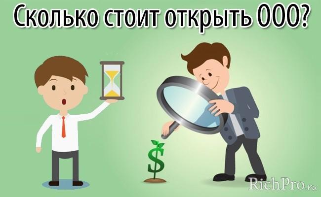 Сколько стоит открыть ООО