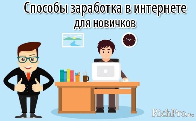 лучший вариант заработка в интернете