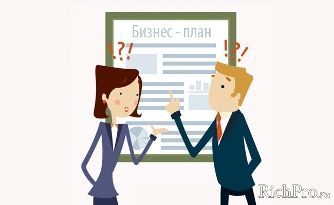 Структура бизнес плана и основные разделы