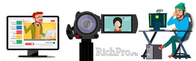Запись видеороликов для заработка на Ютубе