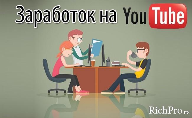 Заработок на Ютубе (YouTube)