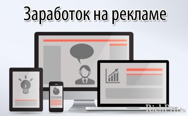 Заработок на контекстной и баннерной рекламе на своем сайте