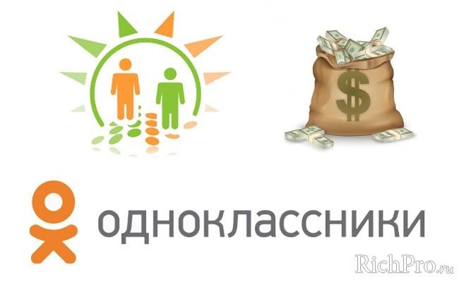 Заработок на Одноклассниках