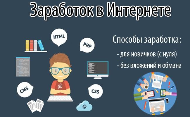 Онлайн заработок без вложений через телефон интернет заработок в рублях