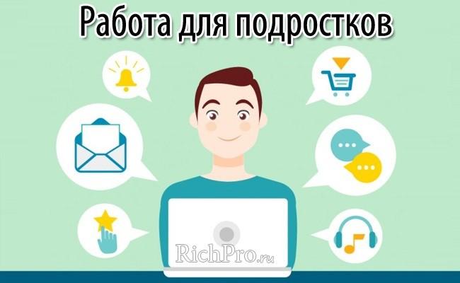 Работа в Интернете для подростков и школьников (новичков)